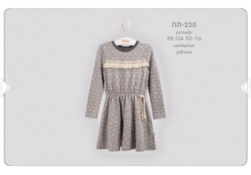 Платье (ПЛ 220)