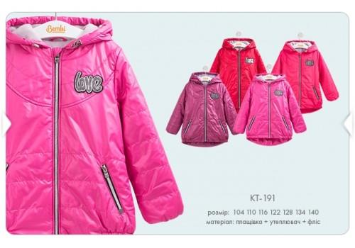 Куртка (КТ 191)