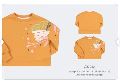 Джемпер утепленный (ДЖ 232)