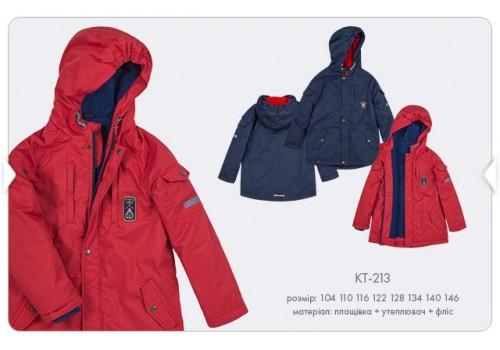 Куртка (КТ 213)