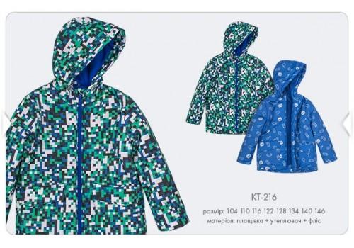 Куртка (КТ 216)