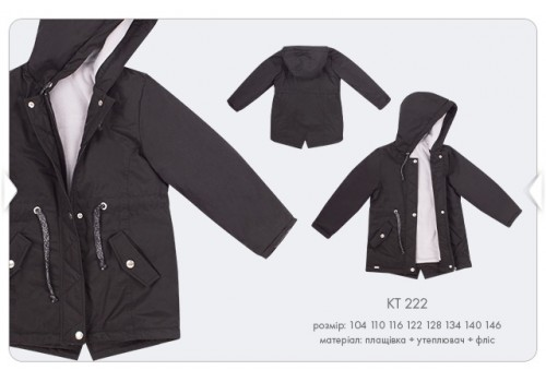 Куртка - парка (КТ 222)