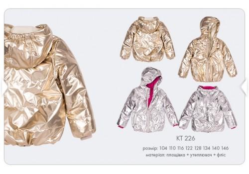 Куртка (КТ 226)