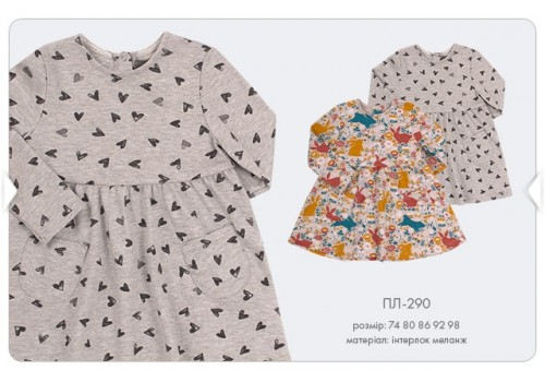 Платье (ПЛ 290)