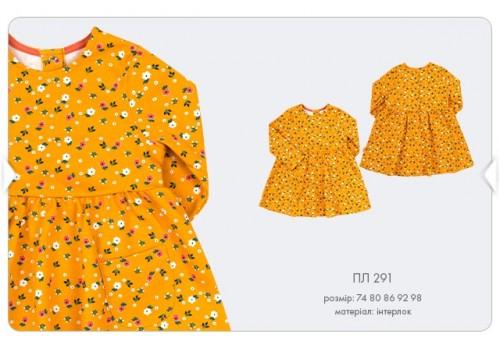 Платье (ПЛ 291)