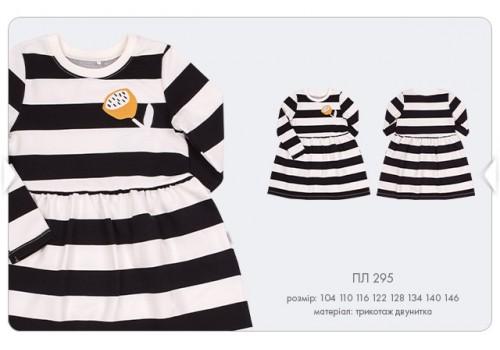 Платье (ПЛ 295)