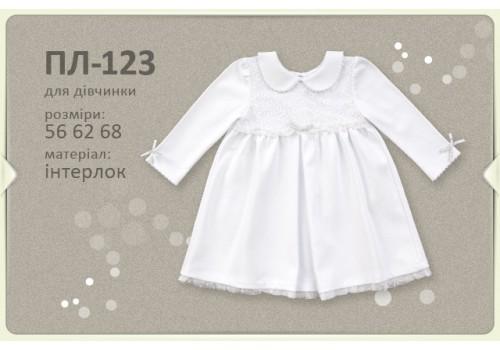Платье (ПЛ 123)