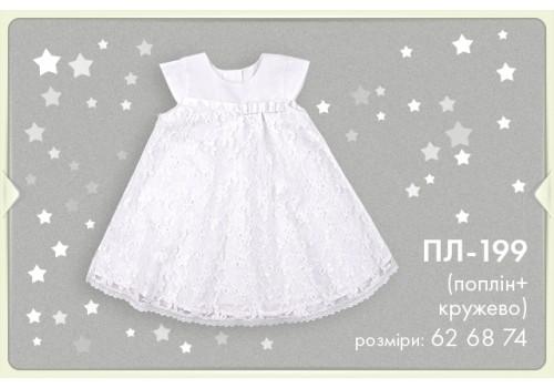 Платье (ПЛ 199)