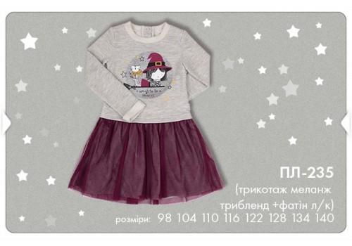 Платье (ПЛ 235)