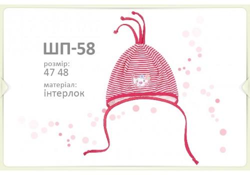 Шапочка (ШП 58)