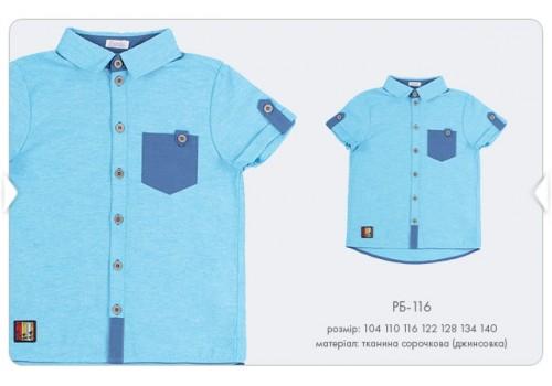 Рубашка (РБ 116)