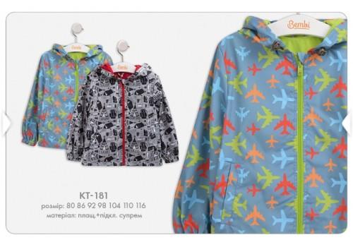 Куртка (КТ 181)