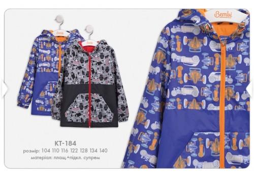 Куртка (КТ 184)