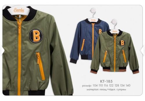 Куртка (КТ 185)