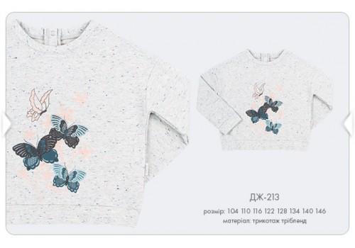 Джемпер (ДЖ 213)