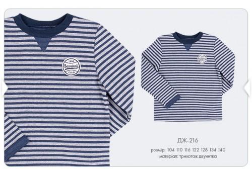 Джемпер (ДЖ 216)