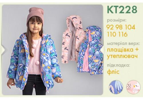 Куртка (КТ 228)