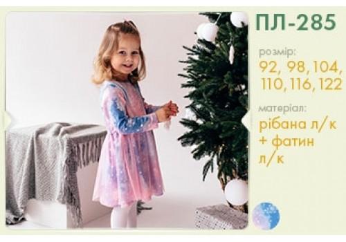 Платье (ПЛ 285)